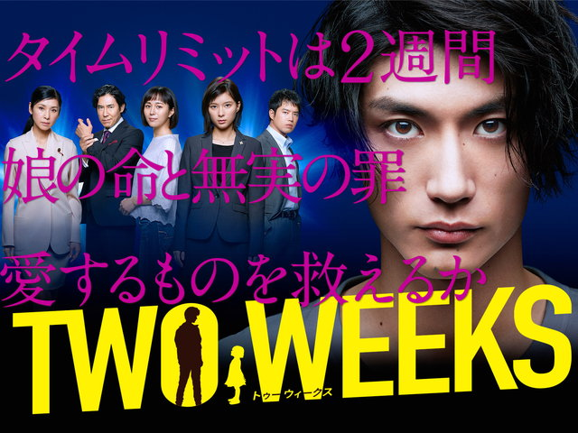 TWO WEEKS【全10話】