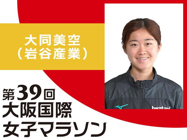 第39回 大阪国際女子マラソン・2020大阪ハーフマラソン/第39回大阪国際女子マラソン大会 記者会見【ネクストヒロイン】大同美空(岩谷産業)