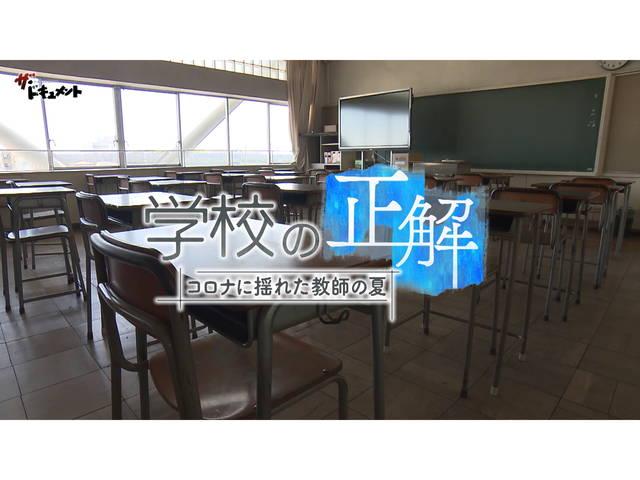 学校の正解 ~コロナに揺れた教師の夏~