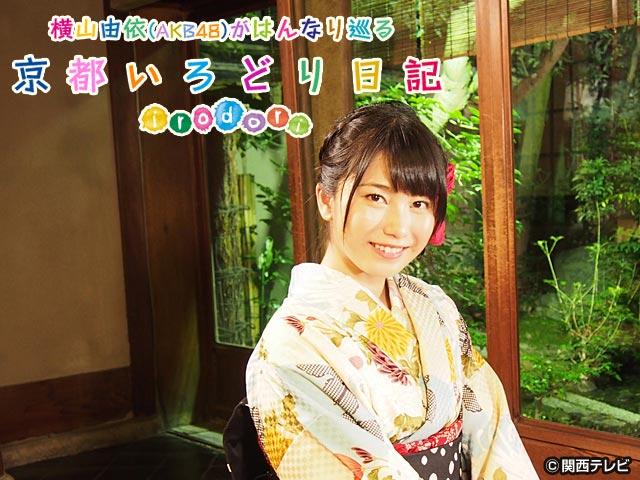 東野和全/横山由依(AKB48)がはんなり巡る 京都 いろどり日記