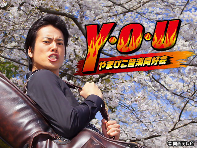 Y・O・U やまびこ音楽同好会/【無料】メイキング第1章 宮津ロケクランクイン
