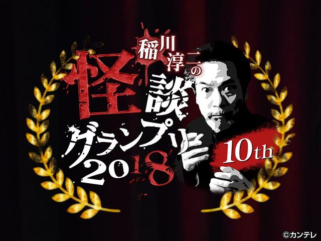 稲川淳二の怪談グランプリシリーズ('09〜'19)/【無料PR】稲川淳二の怪談グランプリ2018