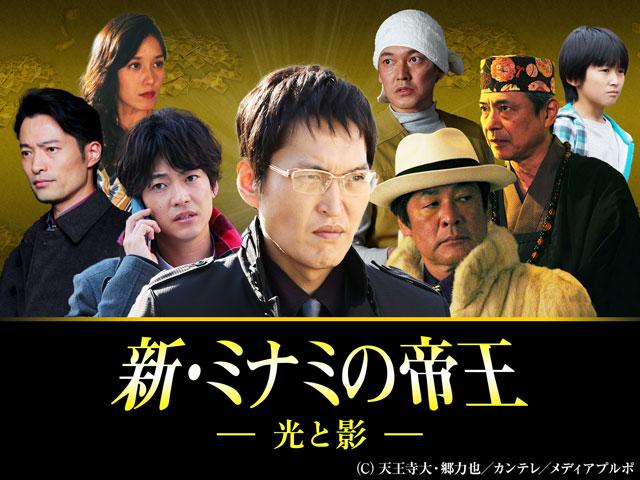 新・ミナミの帝王/SPドラマ13 光と影