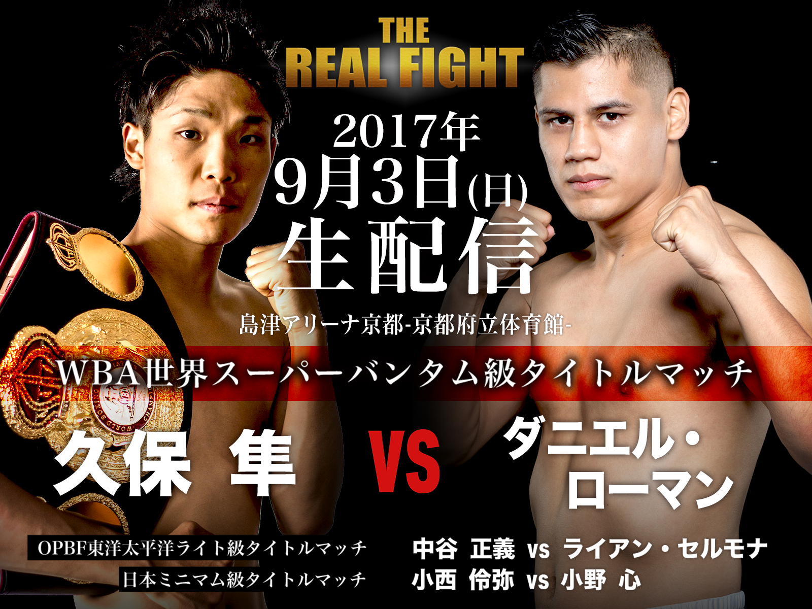 2017/9/3 THE REAL FIGHT[世界] 島津アリーナ京都/【ライブ配信】WBA世界スーパーバンタム級タイトルマッチ