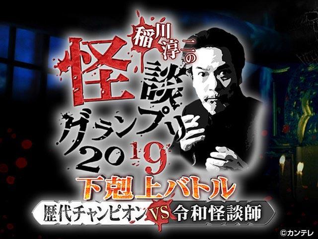 岡田圭右 (ますだおかだ)/稲川淳二の怪談グランプリシリーズ('09〜'19)