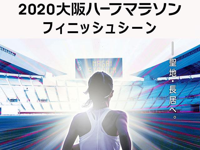 第39回 大阪国際女子マラソン・2020大阪ハーフマラソン/2020大阪ハーフマラソン フィニッシュシーン(1:01:56〜1:06:31)
