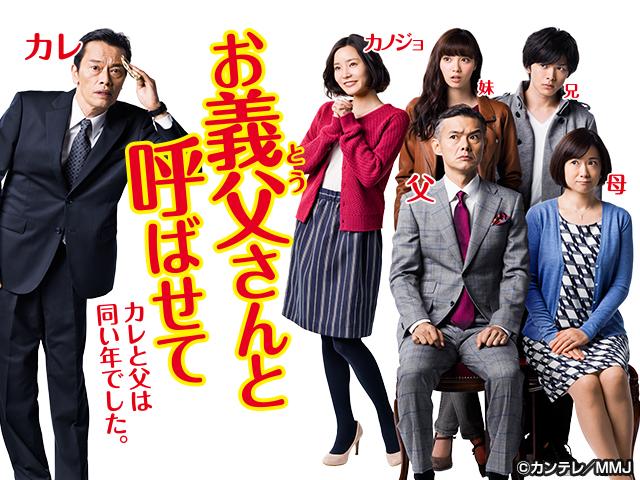 安藤和久 (関西テレビ)/お義父さんと呼ばせて