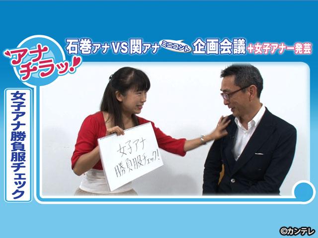 関純子 (カンテレアナウンサー)/【会員無料】ミニコント 石巻VS関の企画会議+女子アナ一発芸もあるよ!