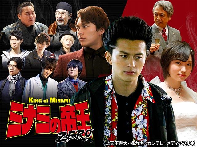 小林豊 (BOYS AND MEN)/ミナミの帝王ZERO