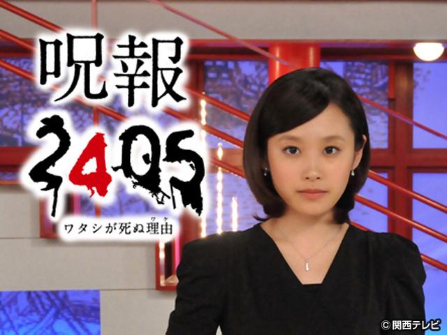 二宮星/呪報2405 ワタシが死ぬ理由