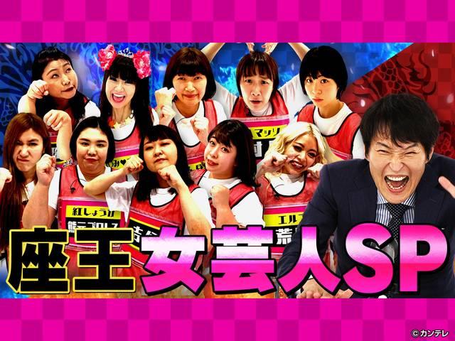 見逃し無料配信/千原ジュニアの座王#172 女芸人SP 2021/07/30放送分