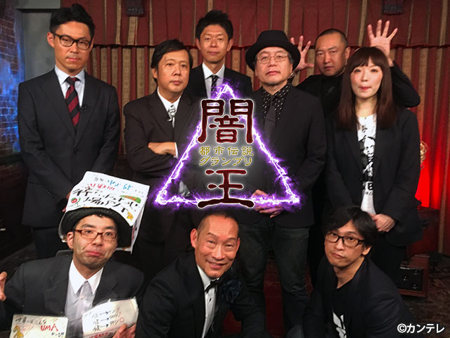 山口敏太郎/闇王 ~都市伝説グランプリ