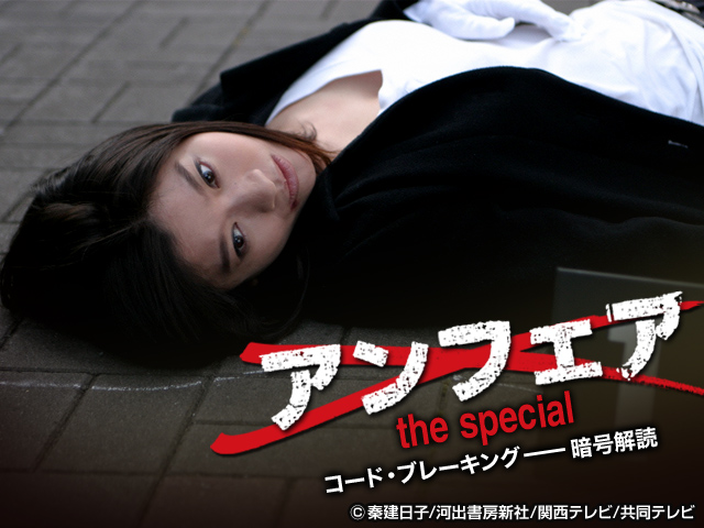 濱田マリ/アンフェア the special コード・ブレーキング―暗号解読