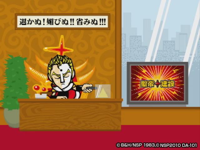 ショートギャグアニメーション「DD北斗之拳」/第四章『聖帝之野望』
