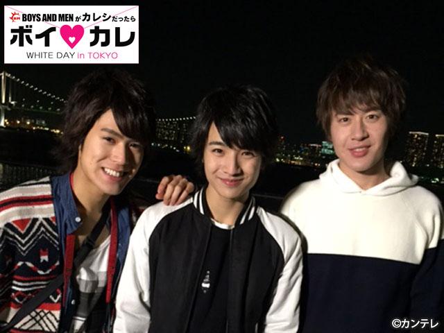 平松賢人 (BOYS AND MEN)/ボイ♡カレ〜ボイメンがカレシだったら〜