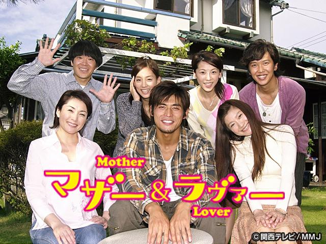 伊藤達哉 (MMJ)/マザー&ラヴァー