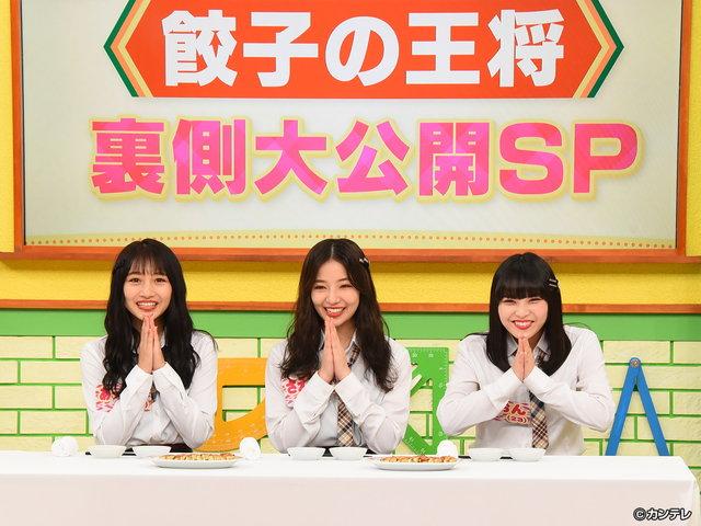 NMBとまなぶくん#330 みんな大好き!餃子の王将 裏側大公開SP 2019/10/18放送分