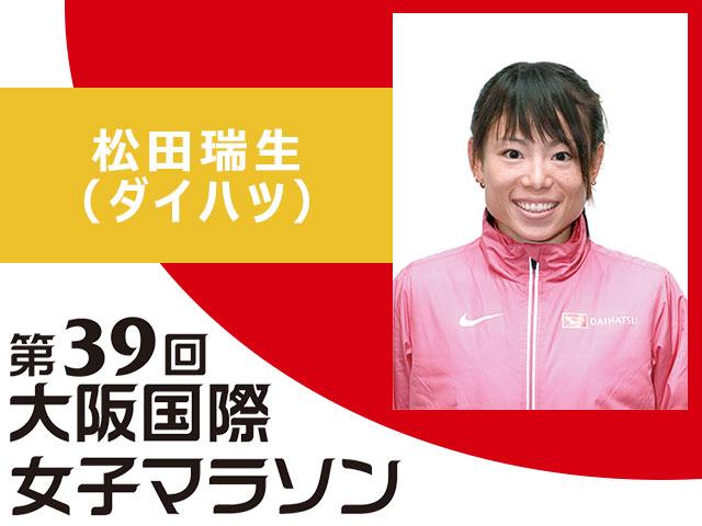第39回 大阪国際女子マラソン・2020大阪ハーフマラソン/第39回大阪国際女子マラソン大会 記者会見【招待選手】松田瑞生(ダイハツ)