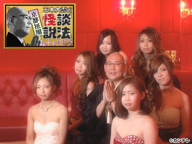 三木大雲/京都祇園  三木大雲の怪談説法inキャバクラ