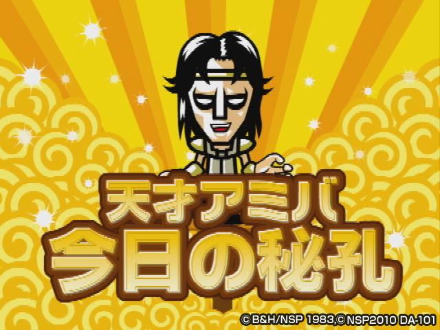 ショートギャグアニメーション「DD北斗之拳」/第参章『今日之秘功』