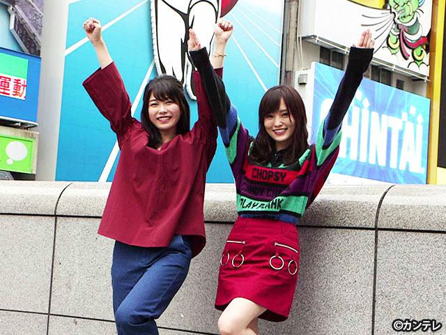 【会員無料】横山由依(AKB48)ちゃんロケ中オフショット/第38弾 さや姉とぶらり大阪街巡り