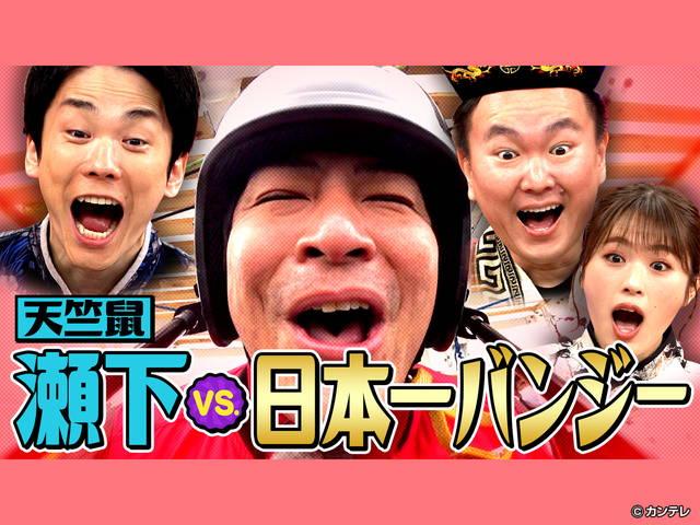 かまいたちの机上の空論城#40 天竺鼠・瀬下なら日本一の高さを誇る215mバンジーでも笑顔で飛べる!…ハズ 2021/01/22放送分
