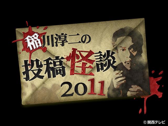 稲川淳二の怪談グランプリシリーズ('09〜'19)/稲川淳二の投稿怪談2011