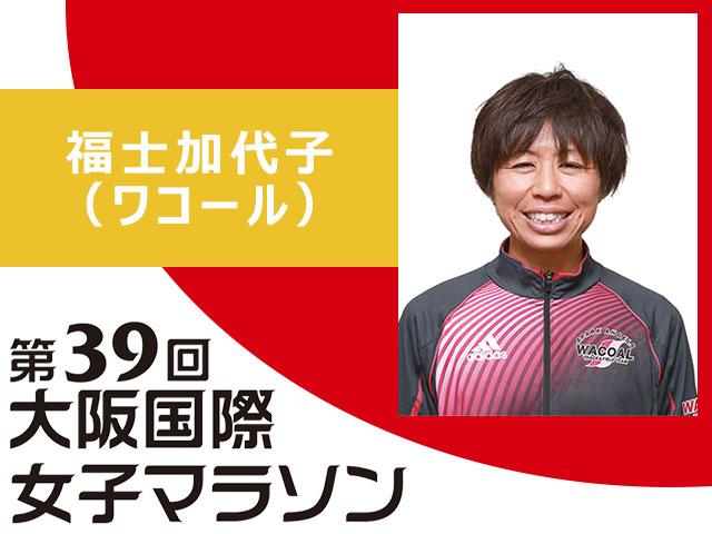 第39回 大阪国際女子マラソン・2020大阪ハーフマラソン/第39回大阪国際女子マラソン大会 記者会見【招待選手】福士加代子(ワコール)