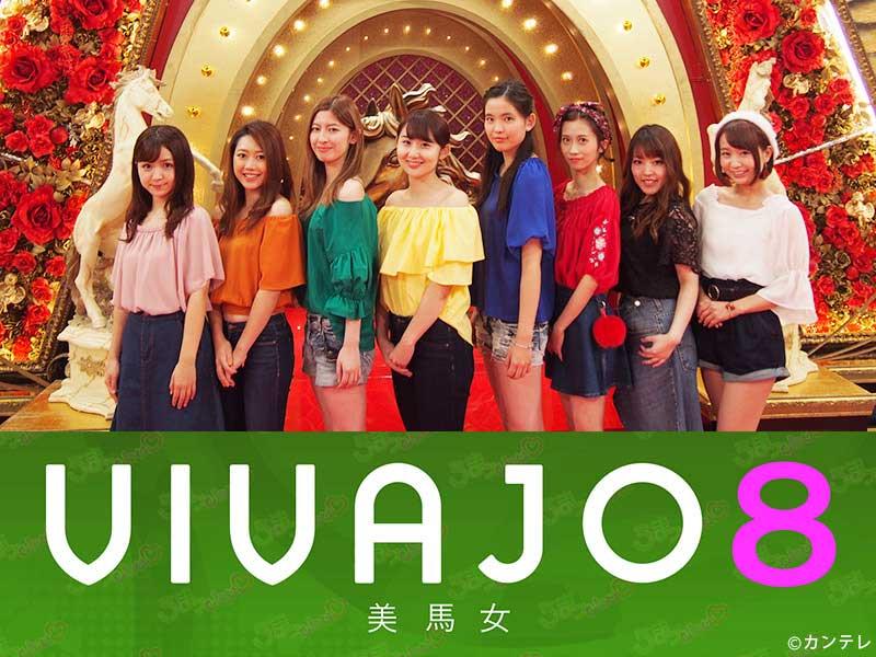 藤田唯花 (VIVAJO8)/うまンchu Presents  VIVAJO8の How to 競馬