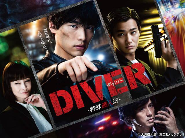 DIVER-特殊潜入班-【全5話】