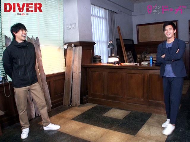 DIVER -特殊潜入班-/【期間限定会員無料】スペシャルインタビュー 福士蒼汰×野村周平