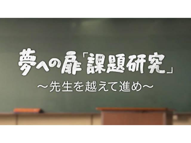 夢への扉「課題研究」~先生を越えて進め~