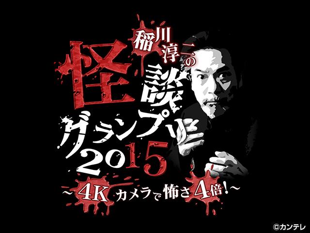 稲川淳二の怪談グランプリシリーズ('09~'20)/【PR】稲川淳二の怪談グランプリ 2015