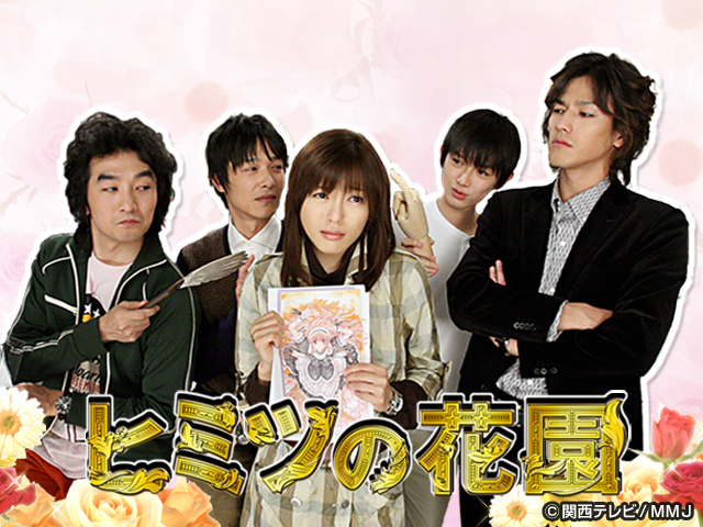 吉條英希 (関西テレビ)/ヒミツの花園