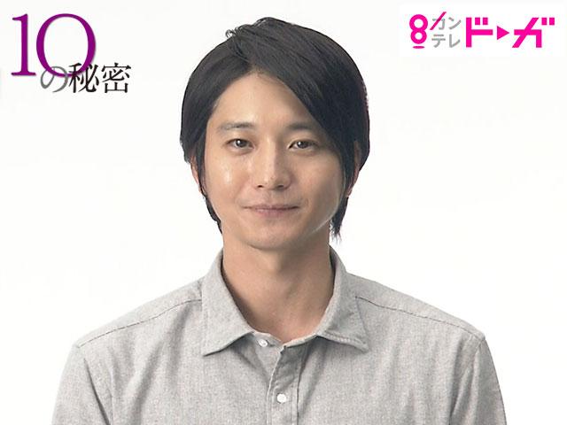 10の秘密/【無料】『10の秘密』主演・向井理からのメッセージ!