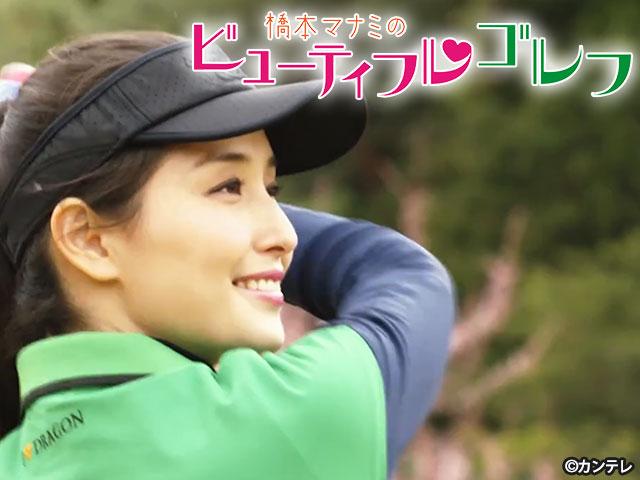 橋本マナミのビューティフルゴルフ