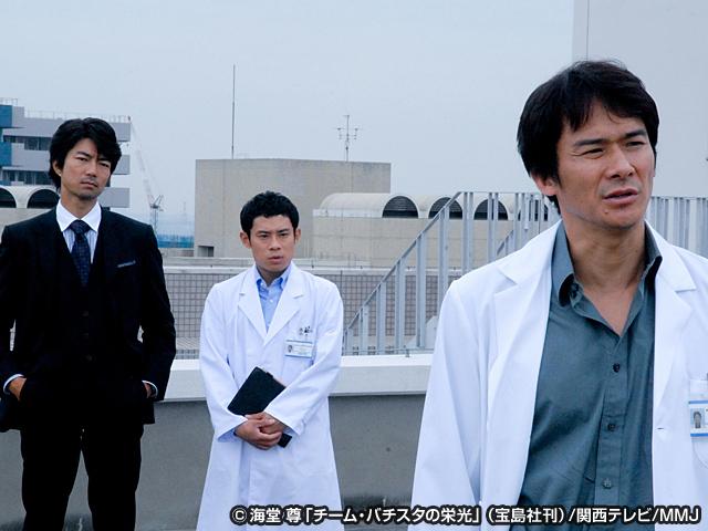 チーム・バチスタの栄光/第5回 恋
