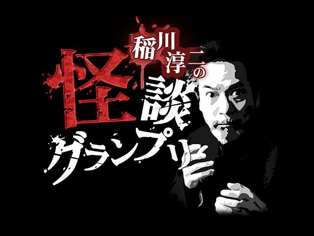 山口綾子/稲川淳二の怪談グランプリシリーズ('09〜'20)