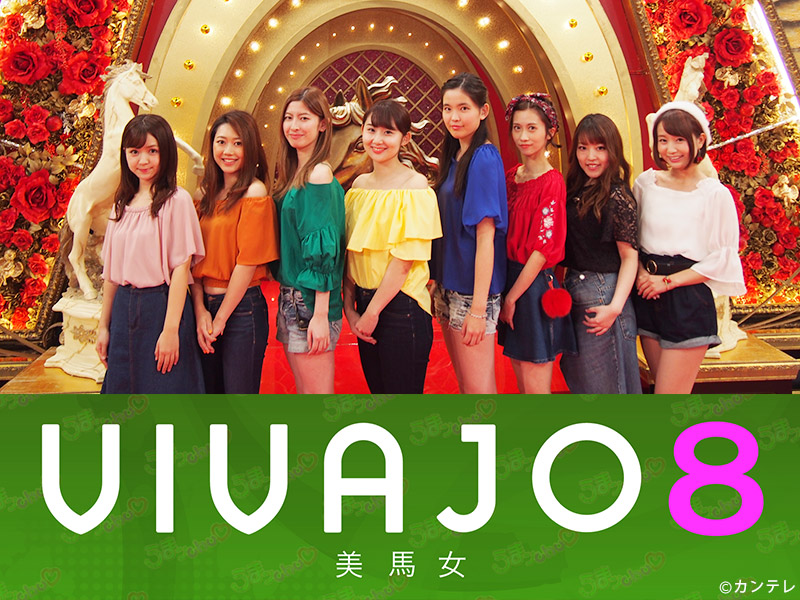 うまンchu Presents  VIVAJO8の How to 競馬/#7 レース展開を予想してみよう