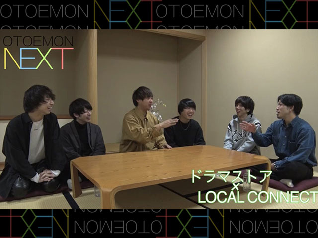 音エモンNEXT/ドラマストア #19 バンド友達「LOCAL CONNECT」登場!【前編】