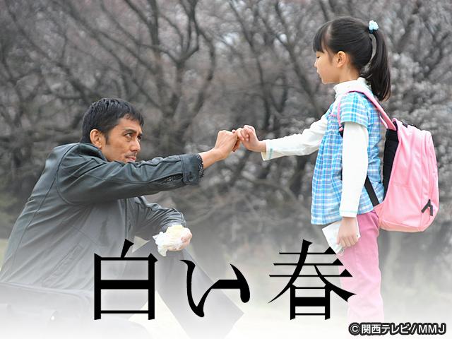 伊藤達哉 (MMJ)/白い春