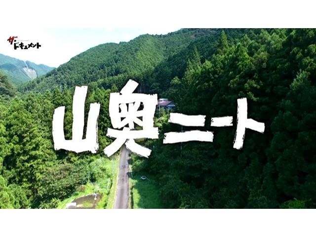 山奥ニート