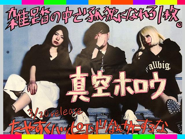 音エモン×TOWER RECORDS Eureka!/真空ホロウ