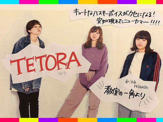 音エモン×TOWER RECORDS Eureka!/TETORA