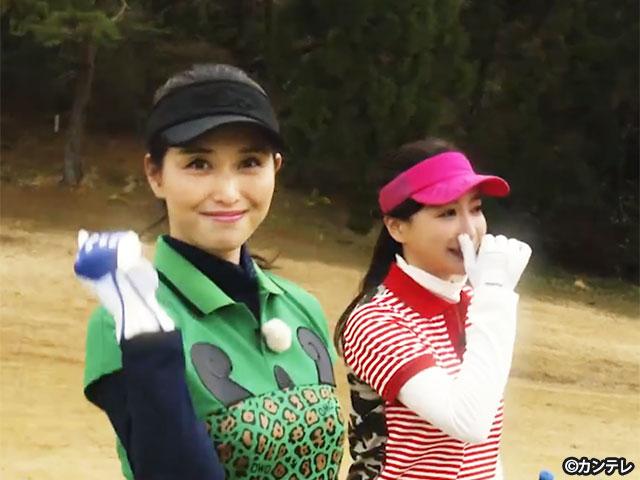 橋本マナミのビューティフルゴルフ/ゴルフを通して心身ともにビューティフルを目指そう!