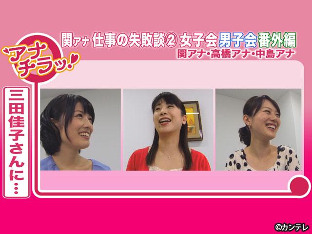 中島めぐみ (カンテレアナウンサー)/【会員無料】アナ☆チラッ 女子会男子会 番外編