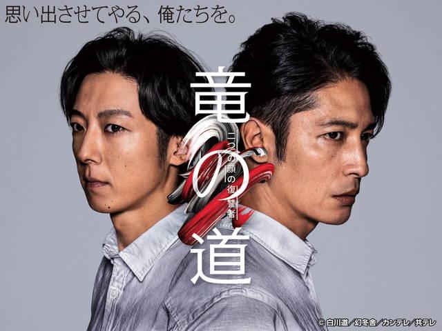 奈緒/竜の道 二つの顔の復讐者