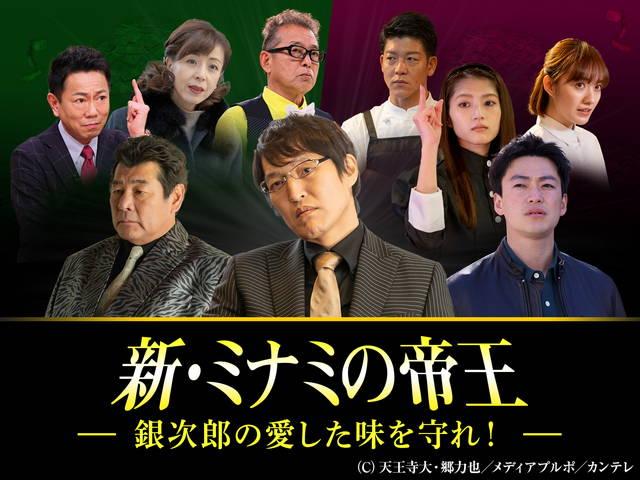新・ミナミの帝王/SPドラマ20 銀次郎の愛した味を守れ!