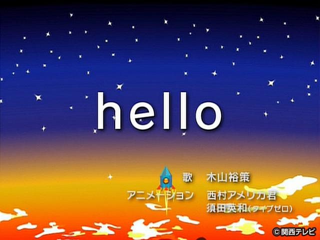 【会員無料】こどものうた/hello