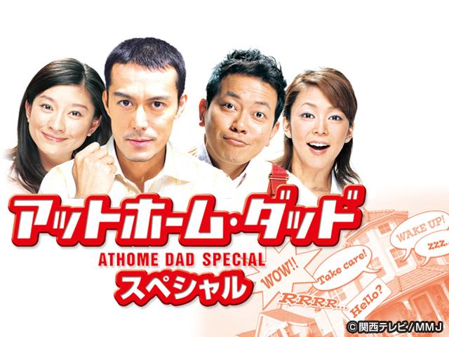 滝沢沙織/アットホーム・ダッド スペシャル
